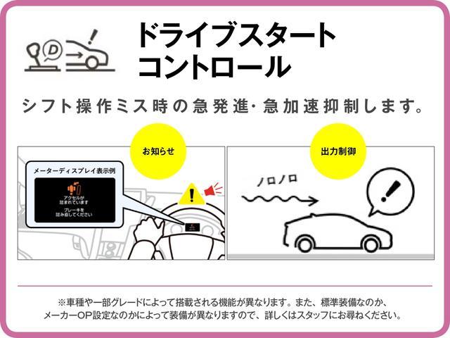「ドライブスタートコントロール」は、シフト操作ミスによる急発進・急加速を抑制し、衝突の被害軽減に寄与するシステムです。※車種により設定される機能が異なります。