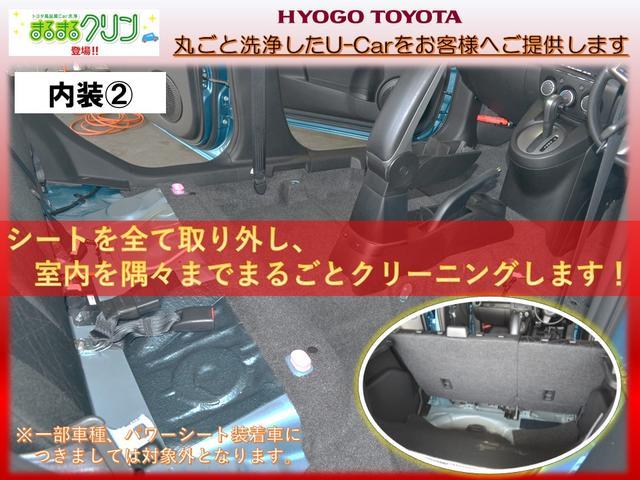 兵庫トヨタのまるクリ!シートを全て取り外し、室内を隅々までまるごとクリーニングします!!