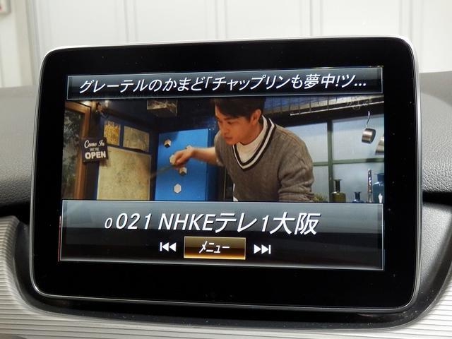 B180 レーダーセーフティパッケージ・オートマチックハイビーム・ナビゲーション・バックカメラ・DTV・CD・DVD(31枚目)