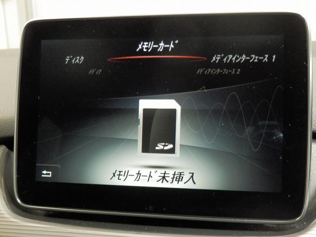 B180 レーダーセーフティパッケージ・オートマチックハイビーム・ナビゲーション・バックカメラ・DTV・CD・DVD(33枚目)
