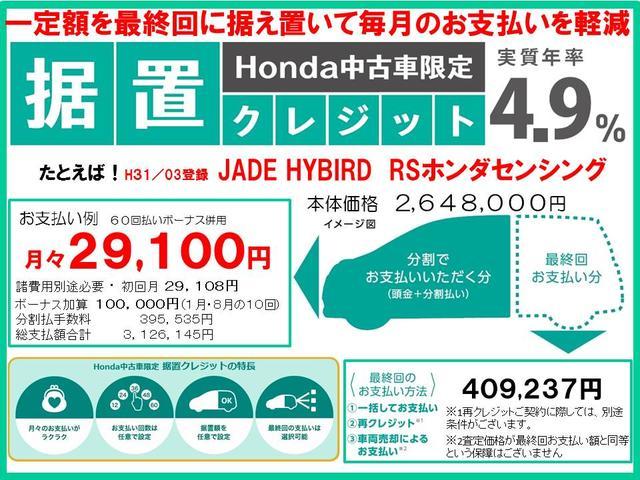 ハイブリッドRS・ホンダセンシング 弊社デモカー ETC フ(3枚目)