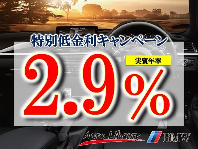 特別低金利実施中!!実質年利率2.9%!!
