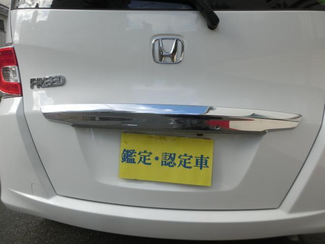 「ホンダ」「フリード」「ミニバン・ワンボックス」「大阪府」の中古車59