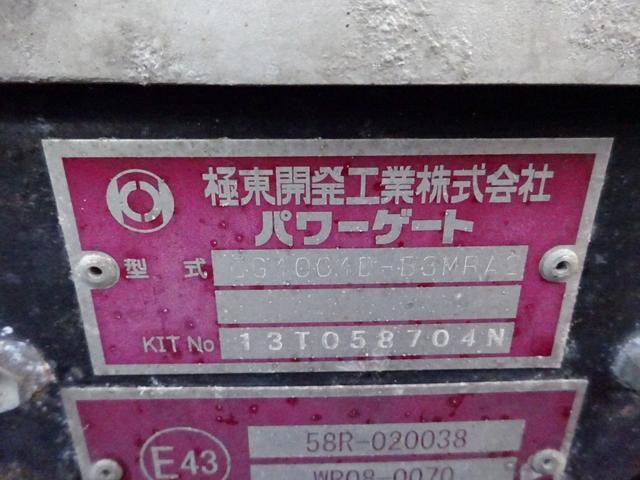 2パワーゲート付冷凍車 低温 ワイド ロング 2t積み(20枚目)