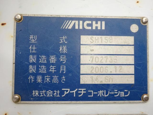 高所作業車 電工仕様 アイチ 14.6m SH15B(11枚目)