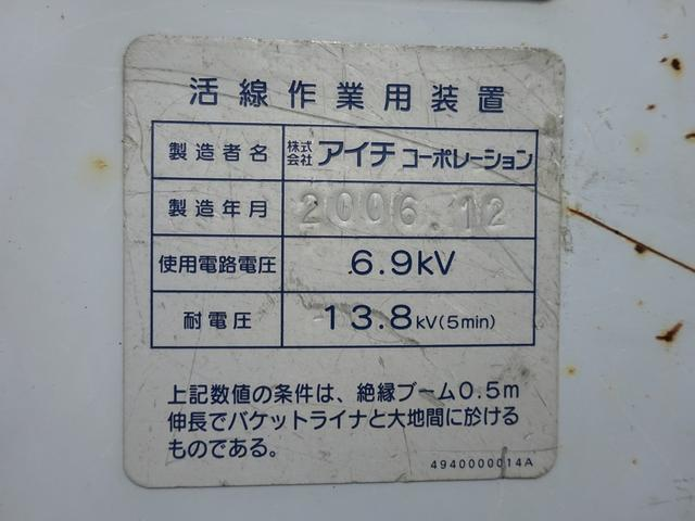 高所作業車 電工仕様 アイチ 14.6m SH15B(19枚目)