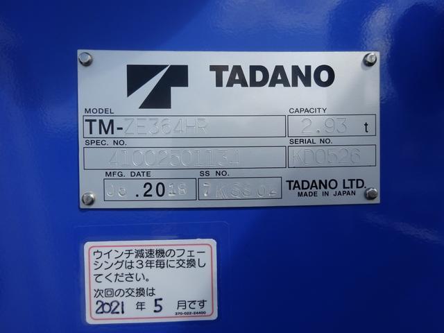 4段クレーン アルミブロック3方開 増トン 7.7t積み(20枚目)
