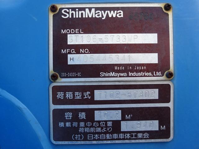 増トン プレス式パッカー 計量器付 10.2m3 新明和 G-PX 連続積込 汚水タンク無し 標準幅 4350kg積載(80枚目)