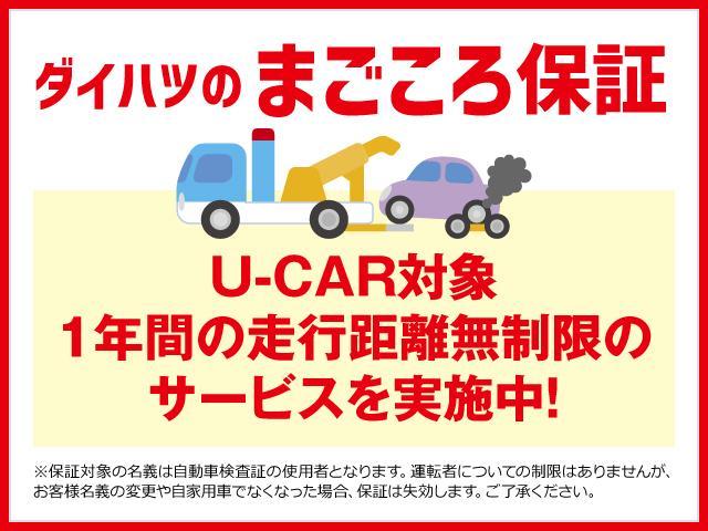 ダイハツの「まごころ保証」U-Car対象・1年間の走行距離無制限保証です。