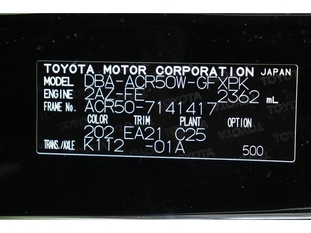アエラス プレミアム フルセグ メモリーナビ DVD再生 バックカメラ 衝突被害軽減システム ETC 両側電動スライド LEDヘッドランプ ウオークスルー 乗車定員7人 3列シート 記録簿(20枚目)