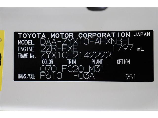 S LEDパッケージ LEDヘッド ドラレコ ETC フルセグ メモリーナビ スマートキー 衝突回避支援ブレーキ Bモニ アルミ オートクルーズコントロール 記録簿 CD(20枚目)