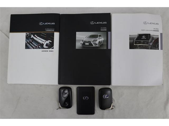 HS250h バージョンI HDDナビ ETC Bカメラ(18枚目)