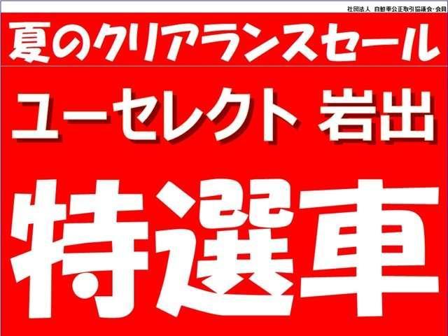 スタンダード・Lホワイトクラッシースタイル 弊社デモカー 純(2枚目)