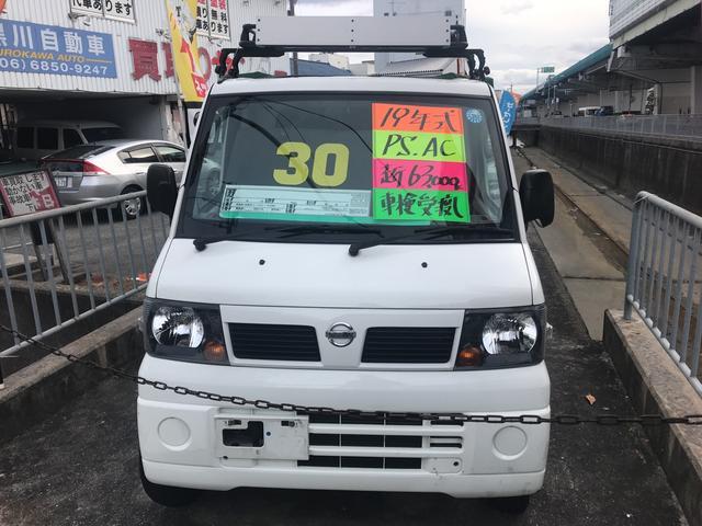 「日産」「クリッパートラック」「トラック」「大阪府」の中古車4