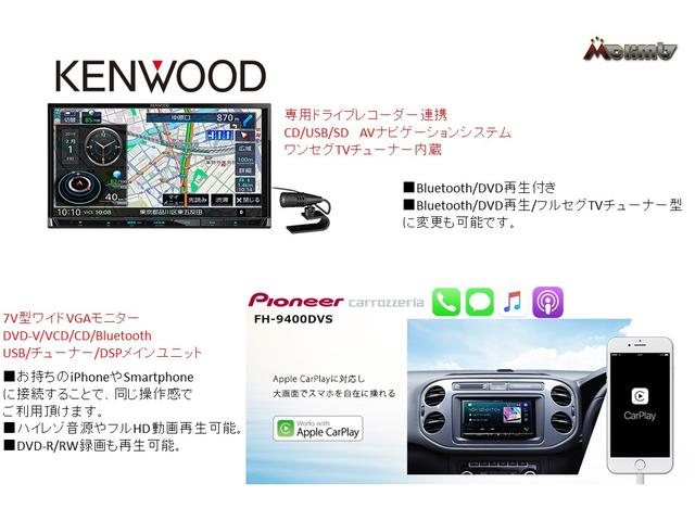 全車新品メモリーナビ&Apple CarPlay対応オーディオをお選び頂けます。