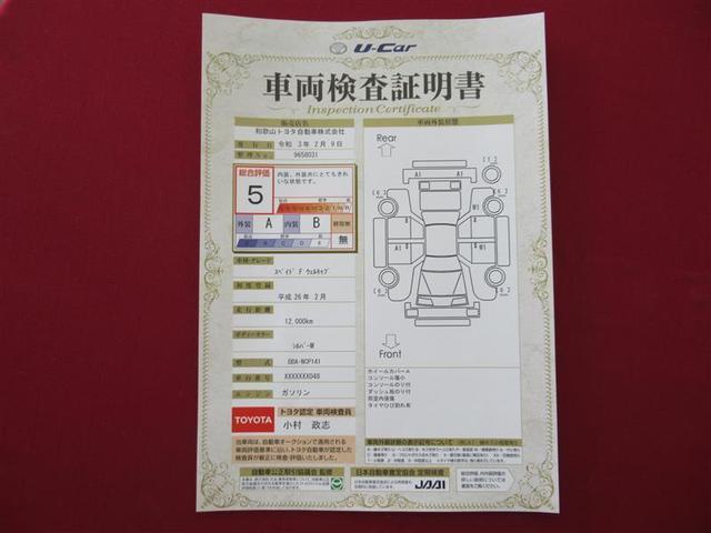 「トヨタ」「スペイド」「ミニバン・ワンボックス」「和歌山県」の中古車20