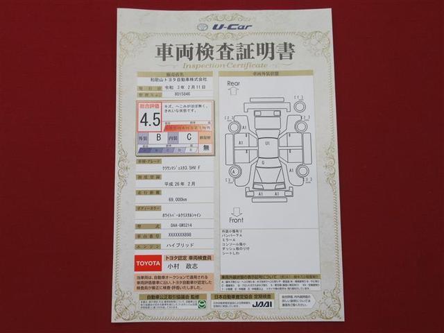 「トヨタ」「クラウンマジェスタ」「セダン」「和歌山県」の中古車20