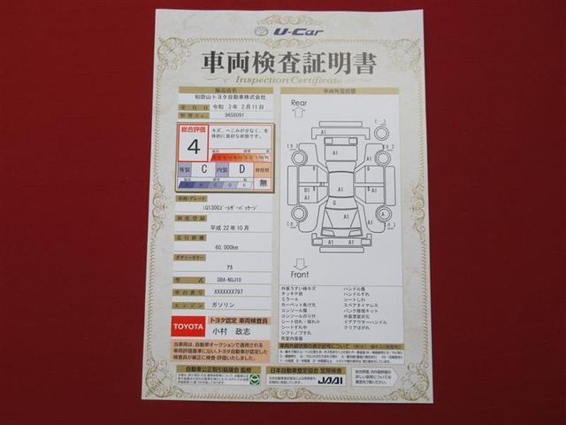 「トヨタ」「iQ」「コンパクトカー」「和歌山県」の中古車20