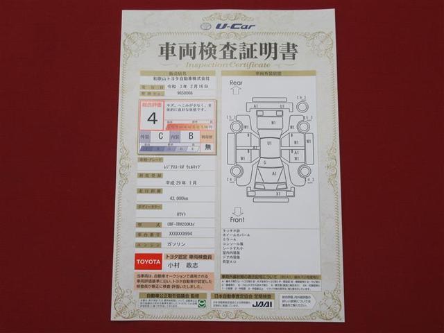 「トヨタ」「レジアスエースバン」「その他」「和歌山県」の中古車20