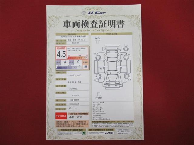 「トヨタ」「ピクシスバン」「軽自動車」「和歌山県」の中古車20