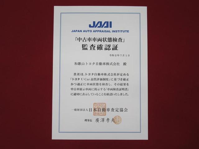 車1台ごとにトヨタ認定車両検査員が評価し発行している車両検査証明書は、日本自動車査定協会の監査確認済みで安心です!