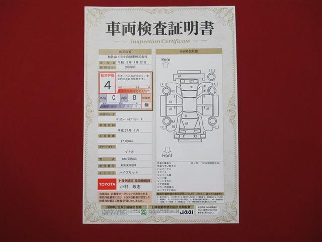 現車確認が難しい遠方のお客様もご検討ください。車両検査証書は、おクルマの状態を点数・図解で表示しているので、キズの程度など一目で分かるようになっております。