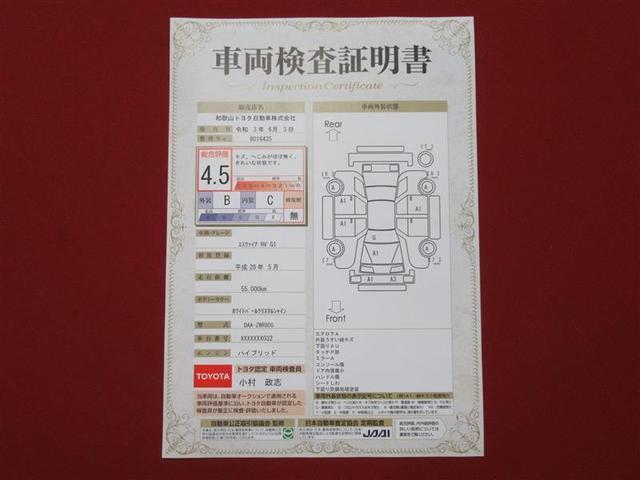 トヨタの認定検査員により、クルマの状態を点数と図解で表示したもので、総合評価は11段階、内装・外装は5段階で点数表示。外装は、キズの程度と場所が一目で分かるよう車両展開図も記載しています。