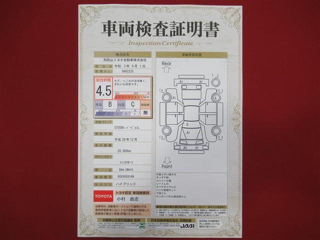 CT200h バージョンL 革シート フルセグ メモリーナビ DVD再生 ミュージックプレイヤー接続可 バックカメラ ETC LEDヘッドランプ(20枚目)