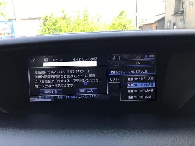 GS450h Iパッケージ 本革シート 地デジナビ SR(30枚目)