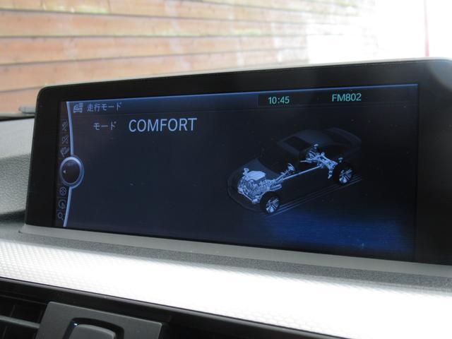 320i Mスポーツ 1オーナ 禁煙 純正オプション19AW 電動サンルーフ キセノン LEDポジションリング パドルシフト 前席パワーシート パーキングアシスト ドライビングパフォーマンスコントロール ナビ Bカメラ(41枚目)