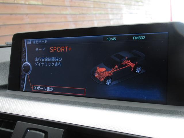 320i Mスポーツ 1オーナ 禁煙 純正オプション19AW 電動サンルーフ キセノン LEDポジションリング パドルシフト 前席パワーシート パーキングアシスト ドライビングパフォーマンスコントロール ナビ Bカメラ(42枚目)