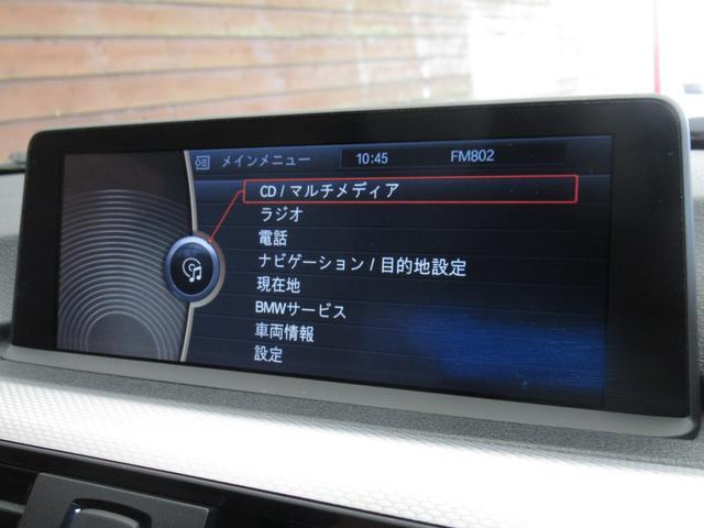 320i Mスポーツ 1オーナ 禁煙 純正オプション19AW 電動サンルーフ キセノン LEDポジションリング パドルシフト 前席パワーシート パーキングアシスト ドライビングパフォーマンスコントロール ナビ Bカメラ(44枚目)
