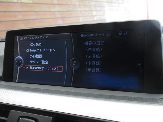 320i Mスポーツ 1オーナ 禁煙 純正オプション19AW 電動サンルーフ キセノン LEDポジションリング パドルシフト 前席パワーシート パーキングアシスト ドライビングパフォーマンスコントロール ナビ Bカメラ(45枚目)