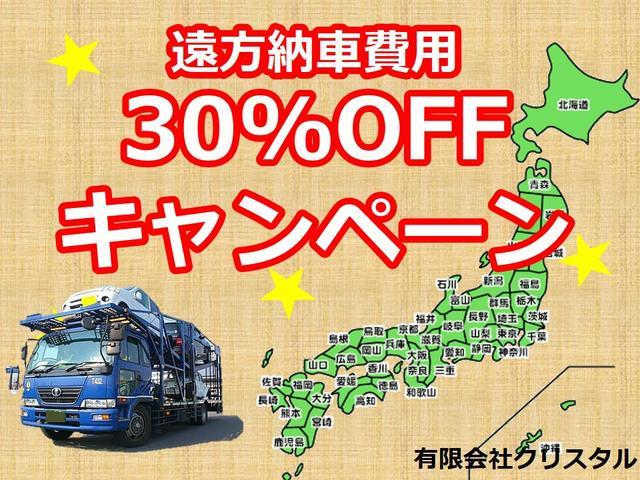 □■□■□■他都道府県の登録納車にかかる県外手数料が30パーセントオフになります!クーポン利用と伝えるだけでOKです!□■□■□■