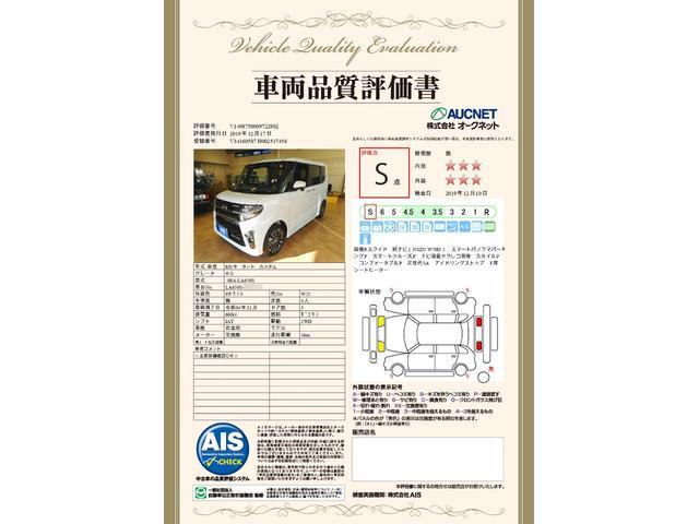 当社では全車AIS(中古車査定専門機関)の品質検査を受けており、最大324項目を検査したAISの車両品質評価書を付けてお渡しいたします。