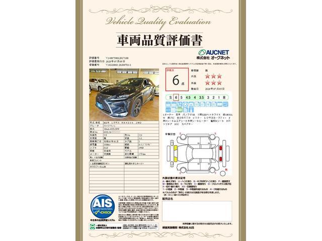 RX450h バージョンL 黒革 パノラマSR 三眼LED(38枚目)