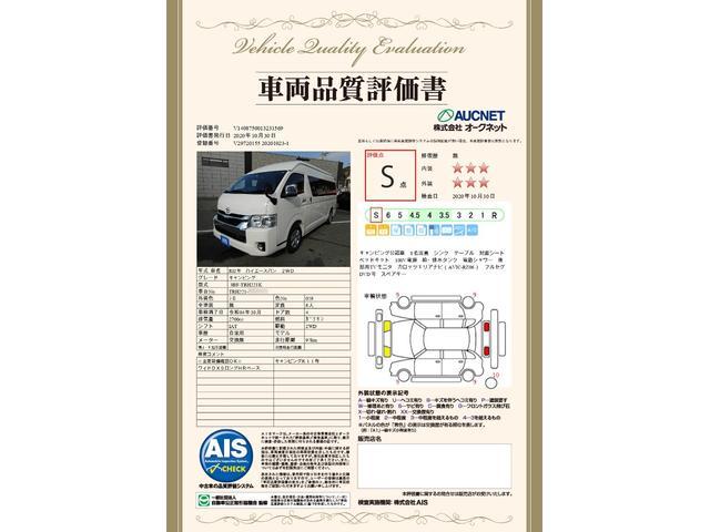 弊社では全車AIS(中古車査定専門機関)の品質検査を受けており、最大324項目を検査したAISの車両品質評価書を付けてお渡しいたします。