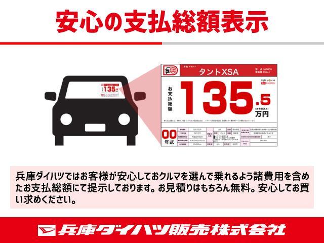 兵庫ダイハツでは、お客様が安心しておクルマを選んで乗れるよう諸費用を含めたお支払総額にて提示しております。お見積りはモチロン無料♪