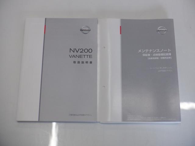 「日産」「NV200バネットバン」「その他」「大阪府」の中古車33