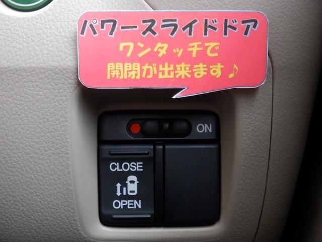 G・Lパッケージ SDナビ ETC ワンオーナー オートスライドドア ロールサンシェード 点検整備記録簿付 シティブレーキアクティブシステム USB入力 Bluetooth接続 プライバシーガラス アイドリングストップ(30枚目)