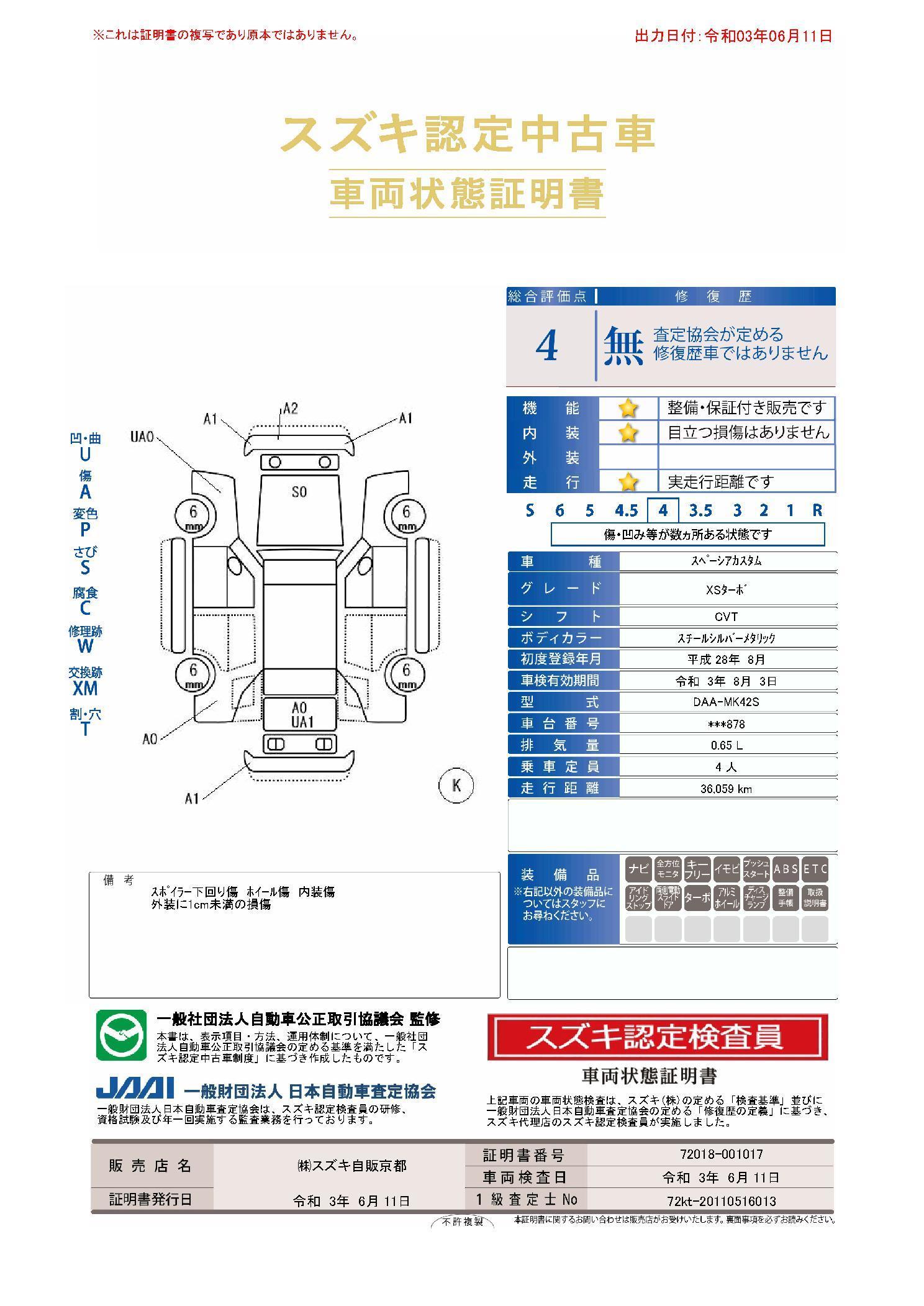 車両状態評価書