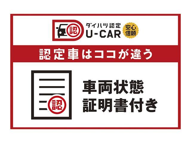 ダイハツ認定車は安心して乗っていただけるよう、全車車両状態証明書付です。