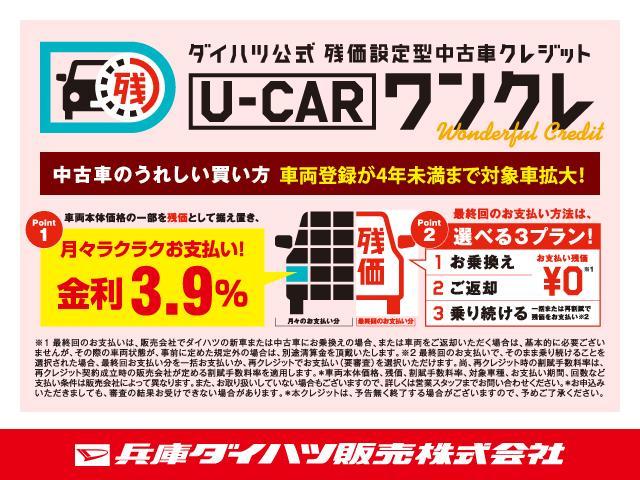 新車だけじゃない!!中古車でも残価設定型クレジットの「ワンダフルクレジット」ご利用いただけます。詳しくはスタッフまで。
