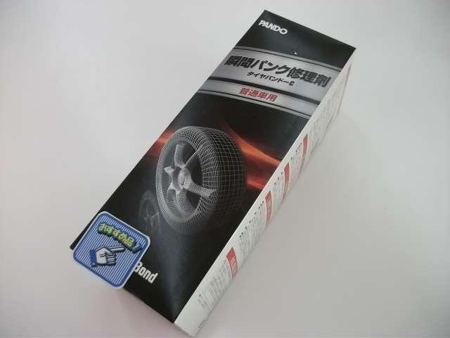 タイヤパンク修理キット取扱いしてます♪きっとお役に立てますよ★
