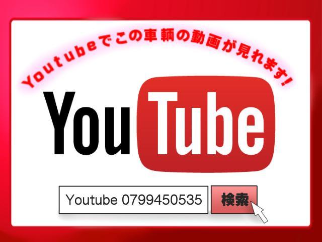 You Tube でクルマの動画がみれます。 『 0799450535 』で検索してみてください!!