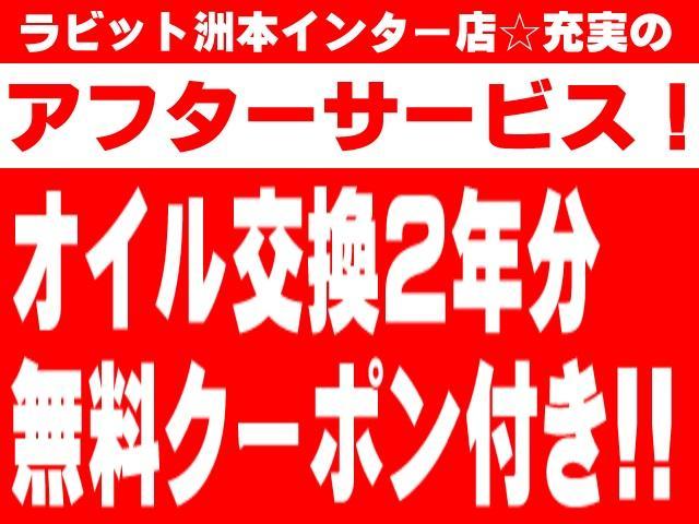 オイル交換無料クーポン券2年分プレゼント!! 購入後のカーライフをバックアップ!!