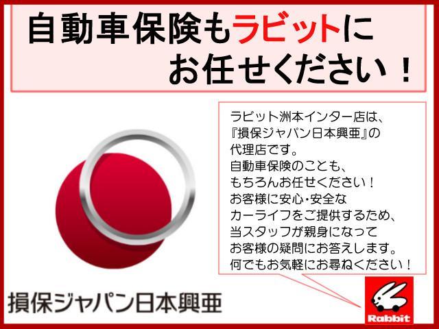 自動車保険は損保ジャパン日本興亜代理店のラビット洲本インター店にお任せ下さい。