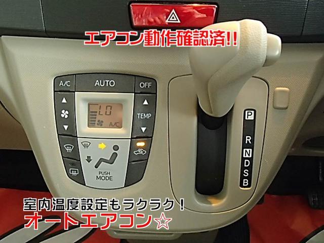 便利なオートエアコン♪ ラクラク空調設定!