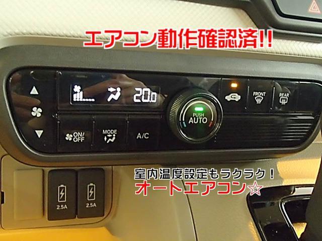 「ホンダ」「N-BOX」「コンパクトカー」「兵庫県」の中古車24