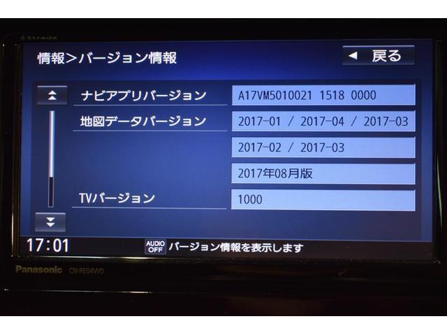 Sセーフティプラス レーダークルコン 踏み間違い防止装置 LEDライト DVD 地デジ TV&ナビ ETC Cセンサー 点検記録簿 キーレス メモリーナビ スマートキー アイドリングストップ イモビライザー ABS(14枚目)